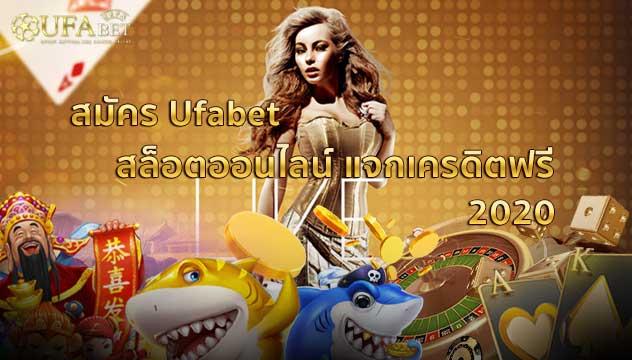 สมัคร Ufabet เครดิตฟรี 2020