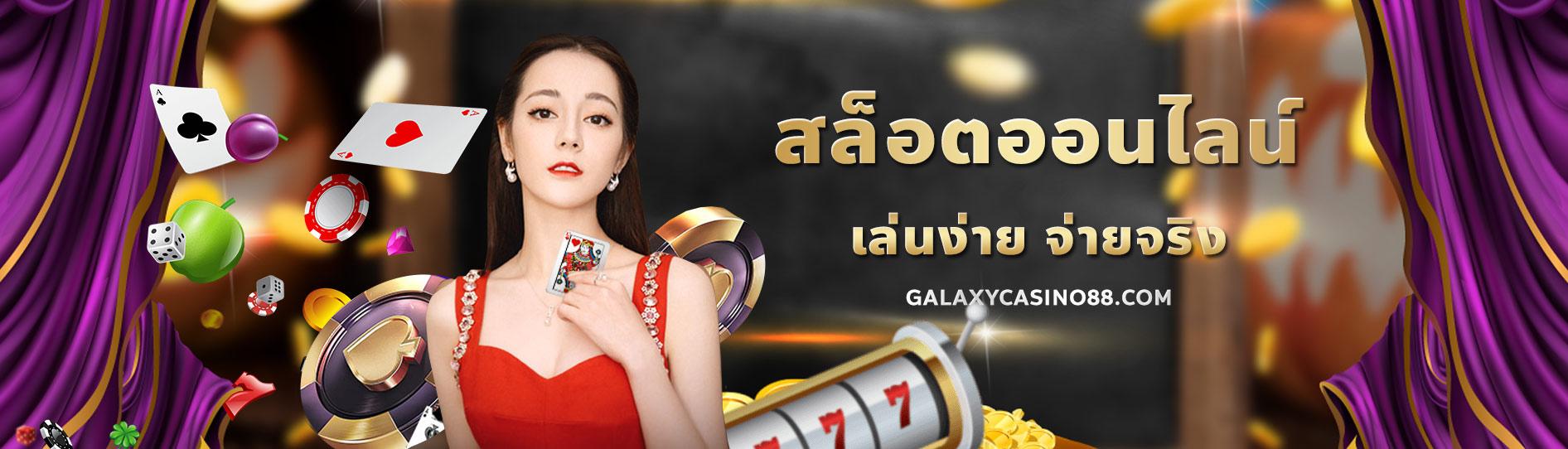 GalaxyCasino88.com