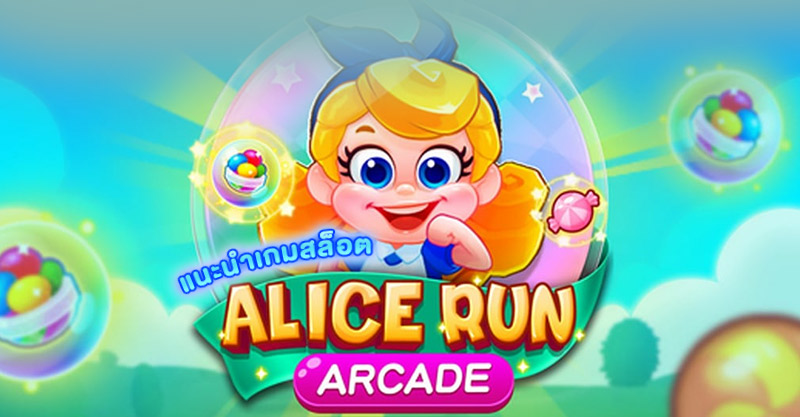 สล็อต Alice Run CQ9